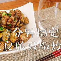 Minnie's 厨房 篇一:超简单!5分钟搞定豉椒炒花蛤