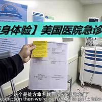 《GOING》旅游 篇八:亲身体验美国医院急诊,基本检查秒花2000美金!