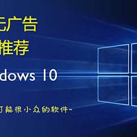 #原创新人#Windows一些免费无广告良心软件推荐