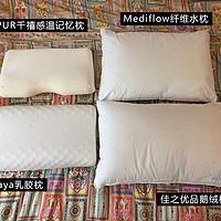床上那些事儿 篇一:四款枕头使用报告 — 乳胶枕、Tempur记忆枕、Mediflow水枕、鹅绒枕