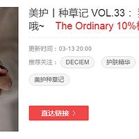The Ordinary猛药开箱+超好用的自制精华