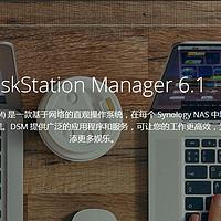 群晖DSM6.1应用详解 篇二:群晖DSM6.1数据安全三猛将→同步、备份、快照,+新兵USB Copy2.0