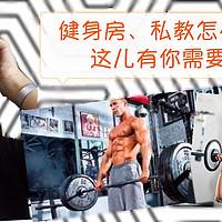 不让你的巨款打水漂!私授健身房、私人教练挑选小技巧
