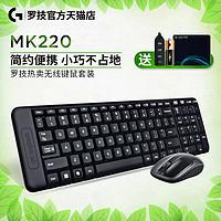 包邮罗技MK220无线键盘鼠标套装USB防溅水家用薄款键鼠套件mk235