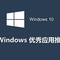 windows 应用推荐指南 篇四:2017年我在使用的优秀应用