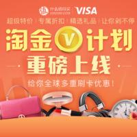 """什么值得买&Visa战略合作全面开启!""""淘金V计划""""正式上线"""