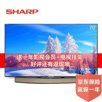 夏普(SHARP)LCD-70TX85A 70英寸 4K超高清网络智能液晶平板电视机 黑色