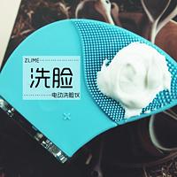 廉价的替代品:致美 ZLiME 电动硅胶洁面洗脸仪