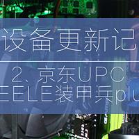 摄影设备更新记 篇二:服务就要做全套 — 京东 UPC装机 SEELE 装甲兵Plus