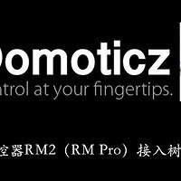 米家智能扫地机器人接入树莓派Domoticz