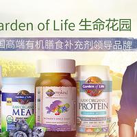 #本站首晒#Garden of Life 有机果蔬膳食纤维 活力增强粉(开箱&体验)