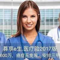 """大白评保险产品 篇二:买国民医保""""尊享e生2017"""",一定要看清这6点……"""