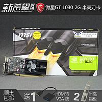 包邮微星GT1030 2G半高刀卡ITX显卡HTPC迷你小机箱4K游戏超750