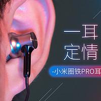 开箱晒物系列 篇三:一耳定情——小米圈铁Pro耳机