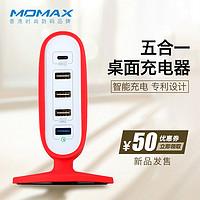momax摩米士智能快牛充电器5合1桌面座充电器type-cQC3.0快充电器