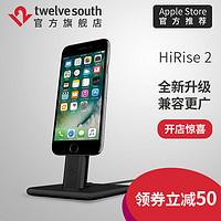 Twelve South HiRise2苹果iPhone7/7P/iPad铝合金属充电支架底座