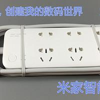 一桌一世界,创建我的数码世界 篇五:米家智能插线板
