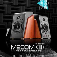 HiVi 惠威 M200MKIII+ HIFI有源2.0音箱 蓝牙音箱 详细开箱