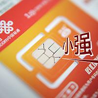 京东PLUS会员福利,每月16元最高3GB流量要不要?京东小强卡!