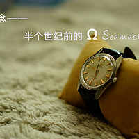 关于时间的纪念 — 半个世纪前的 OMEGA Seamaster 回味开箱