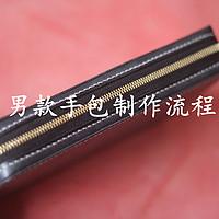 手工皮具DIY技巧 篇三:男款拉链手包的基本制作流程