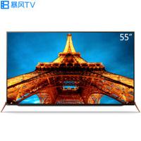 7台55寸互联网品牌电视机型参数表
