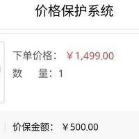 少走弯路薅羊毛 篇一:京东价格保护解读
