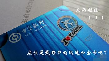 只为颜值!中国银行美国运通蓝白箱子白金信用卡