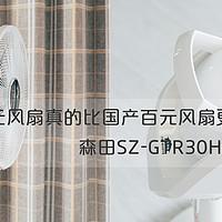 日本千元风扇,真的比国产百元风扇更强?森田SZ-GTR30H开箱评测