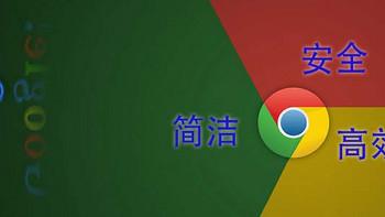 带你飞得更高 — Chrome浏览器的常见问题及一些插件推荐