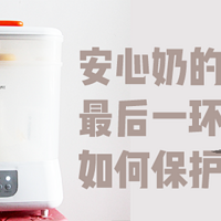 为了安心奶的最后一环——舒氏奶瓶蒸汽消毒烘干机评测