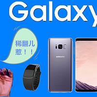本质体验 — 淋淋钦点的 SAMSUNG 三星 Galaxy S8(搭配Gear fit2智能手环)