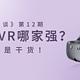"""""""VR半月谈""""第12期"""