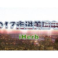 2017走进美国电商 篇二:走进iHerb