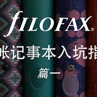 Filofax手帐记事本入坑指南 篇一:Filofax品牌简介及其记事本选购指南