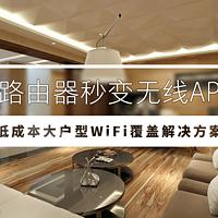 路由器秒变无线AP,超低成本的大户型WiFi覆盖解决方案