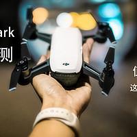 """焦点航拍攻略 篇二:这台暑假最热门的无人机值不值得买?大疆 """"晓"""" Spark使用评测"""