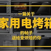 《值得买百科全书》 篇二十八:一篇关于家用电烤箱的帖子,送给爱烘焙的你