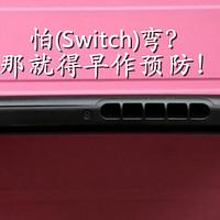 Nintendo Switch底座散热改造记