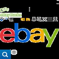 关于美国版Ebay注册及ebay bucks的那点事情
