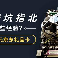 攒机误区盘点 分分钟带你避坑 评论赢300元京东卡