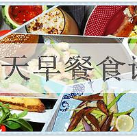 一周七天不重样的早餐食谱(Day6、7) — 浅谈下上班族的晨食规划:营养、丰盛、美味