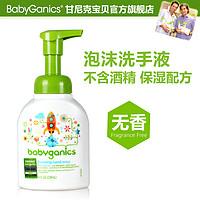 美国babyganics甘尼克 宝贝宝宝儿童泡沫 洗手液瓶装无香