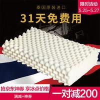 【1个减90】MOONLATEX 送礼佳选 泰国乳胶枕头 天然进口护颈椎枕记忆枕芯橡胶枕