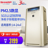 Sharp/夏普KC-GG30-N家用空气净化器 除雾霾甲醛智能控制