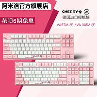 varmilo阿米洛 VA87M VA108M樱花机械键盘粉色cherry银轴静音红轴