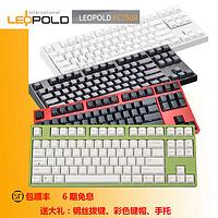 Leopold FC750R 利奥博德87樱桃轴游戏机械键盘spring春季限量版