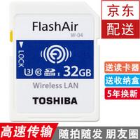 【送礼品】东芝WIFI 高速内存卡 SD卡单反相机存储卡高速 U3  无线SD WIFI卡 32GB WiFi-SD卡 新版高速第四代