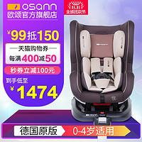 德国欧颂osann新生儿童安全座椅0-4岁婴儿宝宝进口汽车座椅isofix