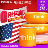 thinkbaby 不锈钢儿童餐具套装宝宝餐碗4件套美国进口辛克宝贝
